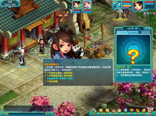 诛仙2帝君任务_师徒任务 - 《梦幻诛仙2》官方网站