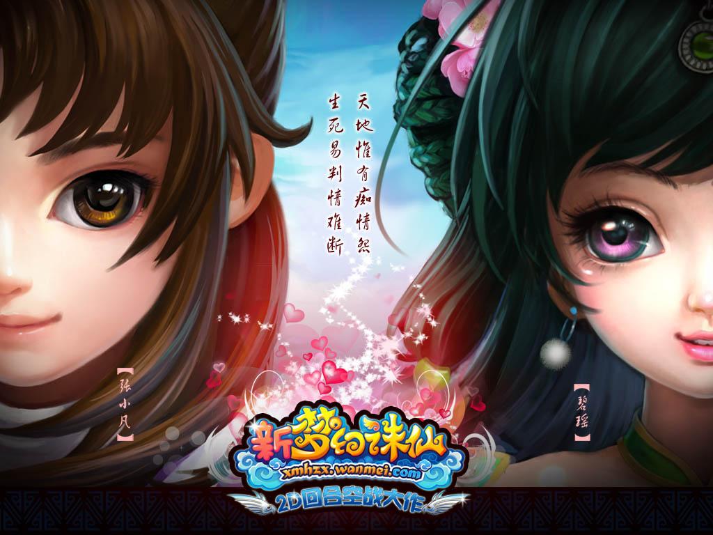 梦幻诛仙2官网_超越想象的角色制作 - 《梦幻诛仙2》官方网站