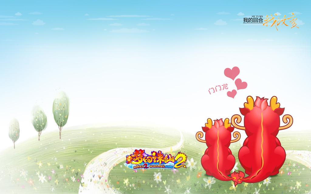 """2D回合网游《梦幻诛仙2》已于5月18日崛起公测!十八大革新体验、九大缤纷活动受到了广大玩家的关注和喜爱。而由冯绍峰从百余张宠物设计图亲自挑选,作为游戏吉祥物的""""门门龙""""更是以其可爱的外形、憨厚的性格、超强的实力受到了广大玩家的青睐。为了给大家一个与门门龙亲密接触的机会,官方不仅制作了一批精美的""""门门龙""""壁纸,而且还特别为门门龙设立了专题站。  俏皮的门门龙  我的最大本领就是""""装傻""""   此次开通的""""门门龙欢乐主题站"""
