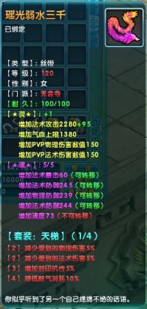 梦幻诛仙2装备