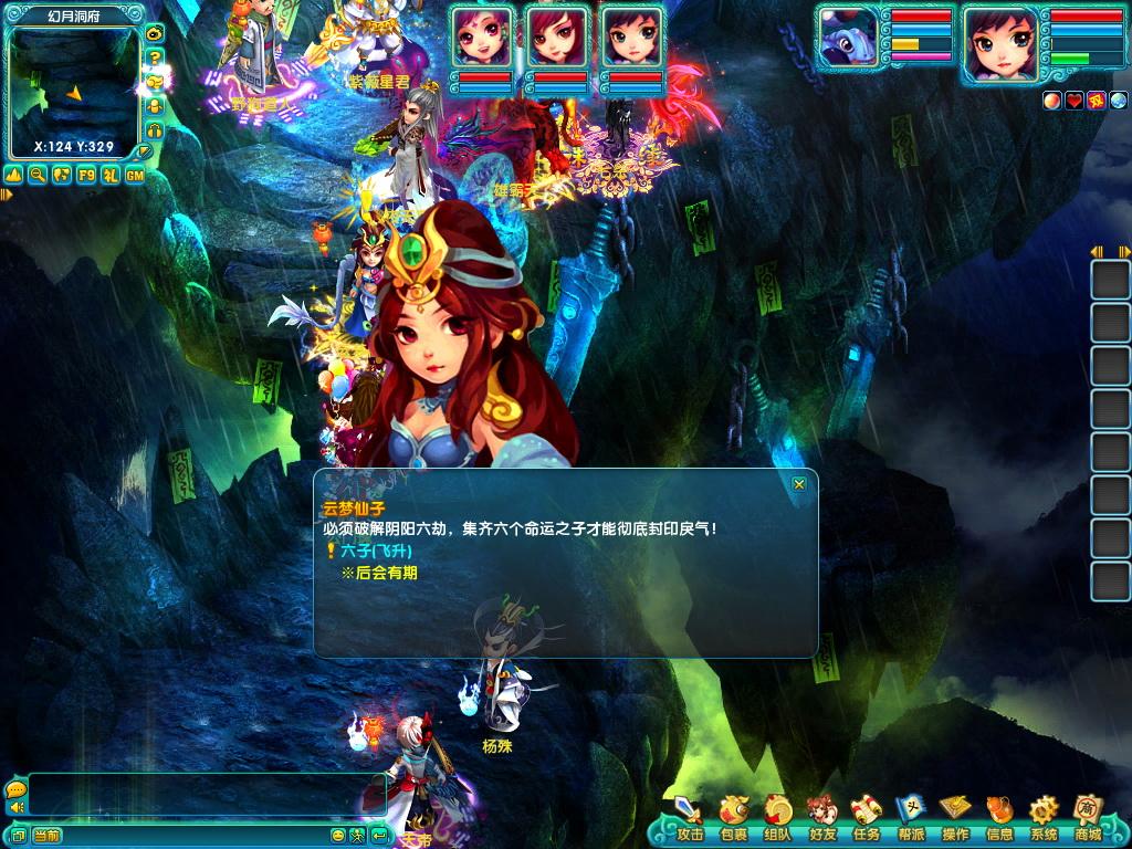 梦幻诛仙2官网_飞升系统-阴阳合璧任务 - 《梦幻诛仙2》官方网站