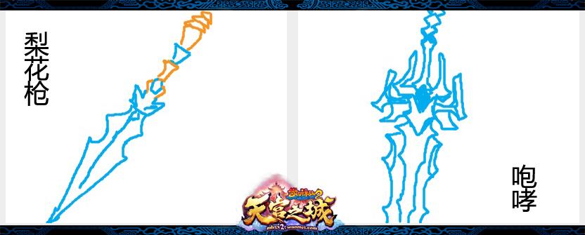《梦幻诛仙2》玩家手绘武器