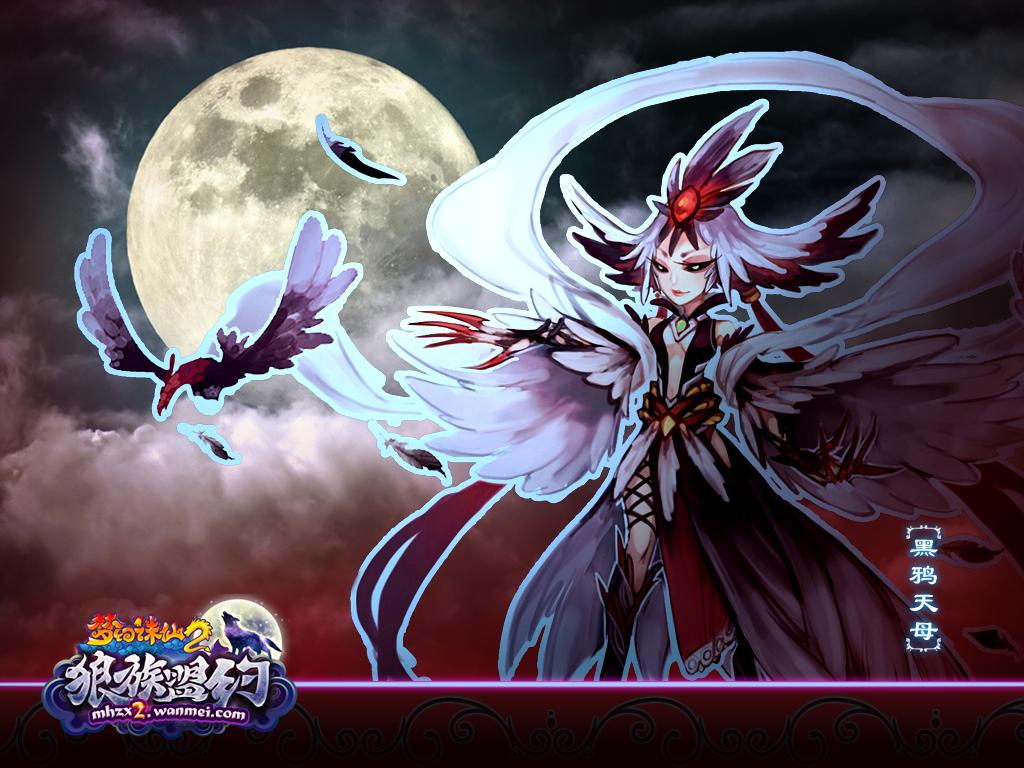 天狼族_《梦幻诛仙2》新版【狼族盟约】4月25日圆梦公测