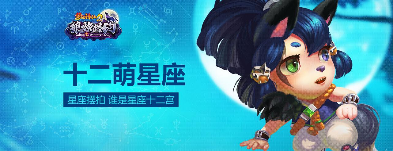 有奖投票《梦幻诛仙2》最萌的十二星座