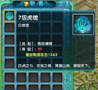 七级虎魄石