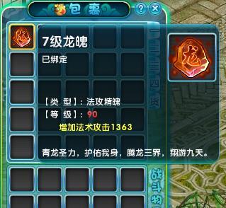 七级龙魄石