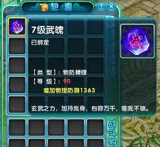 七级武魄石