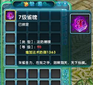 七级雀魄石