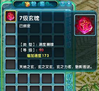 七级玄魄石