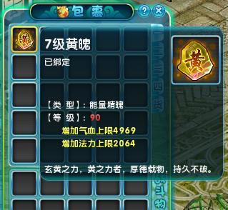七级黄魄石