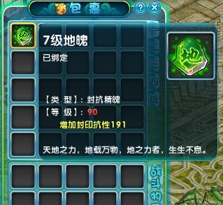 七级地魄石
