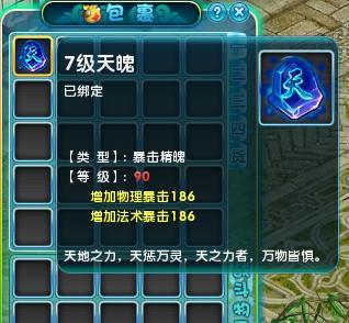 七级天魄石