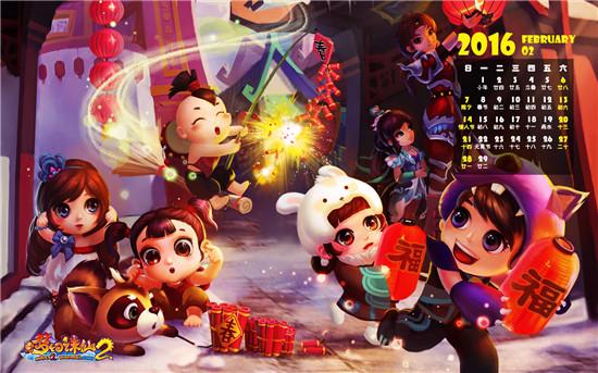图片: 图2+二月新年壁纸.jpg