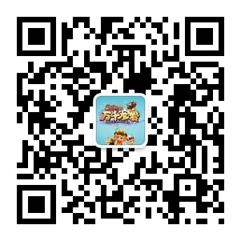 图片: 图5:梦诛微信二维码.jpg