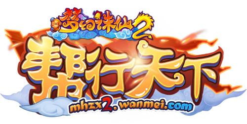 """图片: 图1:《梦幻诛仙2》新版""""帮行天下""""LOGO首曝光.jpg"""