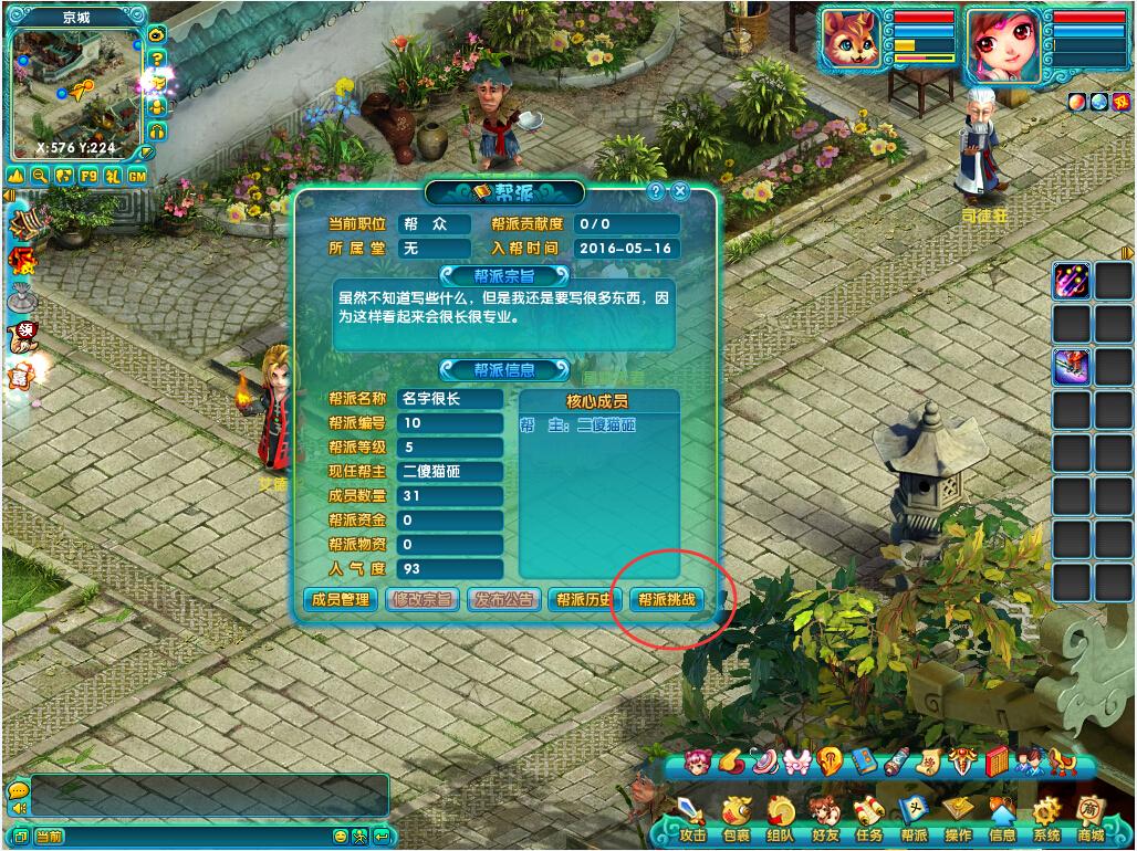 梦幻诛仙2 帮派boss活动流程介绍 梦幻诛仙2 酷乐米图片