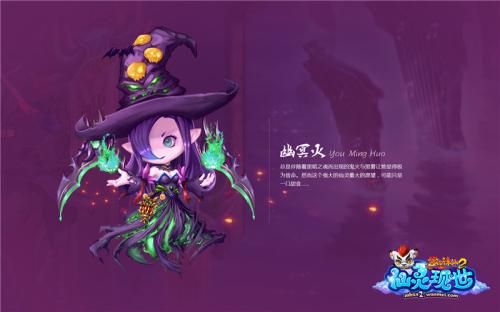 图片: 图1:《梦幻诛仙2》新版【仙灵现世】10月27日萌动公测.jpg