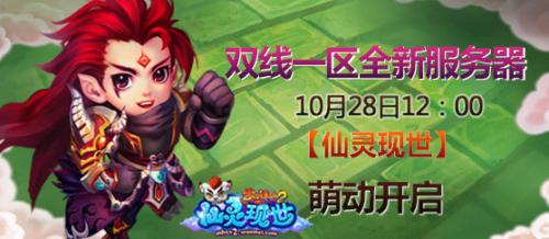 图片: 图1:双线新服【仙灵现世】10月28日12点准时开启.jpg