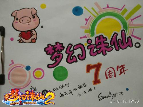 图片: 图5:手写祝福+庆公测.jpg