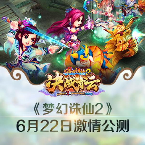 图片: 图1:《梦幻诛仙2》6.22新版【决战青云】即将公测.jpg