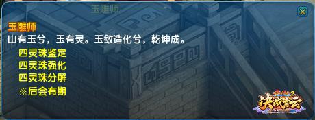 图片: 图5:四灵珠养成.jpg