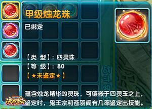 图片: 图4:烛龙珠.jpg