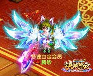 图片: 缥缈之恋翅膀.jpg