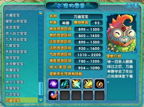 梦幻诛仙2官网_宠物图鉴——神兽 - 《梦幻诛仙2》官方网站